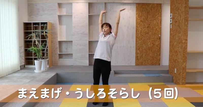 体幹をケアする体操